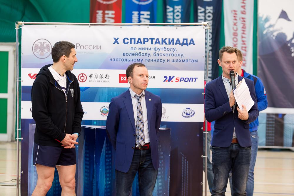 Награждение. X Спартакиада Банка России